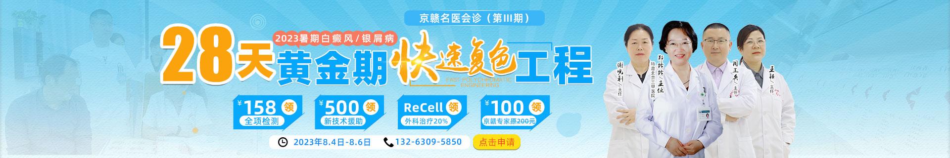 江西南昌银屑病医院